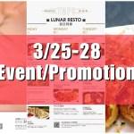 深センイベント/プロモーション情報!(3/25-28) 3月限定VISTA女性向けキャンペーン・Bar MOSAIC「たこ焼きコンボ」など!