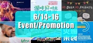 深センイベント/プロモーション情報!(6/14-16)MissionHills Lakefest/Shenzhen Maker Week/父の日イベント/Masquerade Partyなど多数!