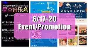 深センイベント/プロモーション情報!(6/17-20) 福田UpperHills「上横丁/yokocho」オープニング/星空音楽会など!