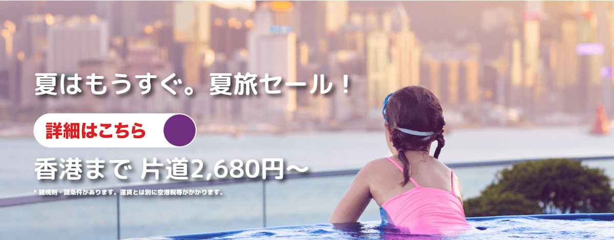 香港エクスプレス「夏はもうすぐ。夏旅セール!」開催!香港 ー 日本各都市(2,680円から) (6/17-6/24)