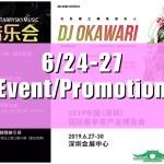 深センイベント/プロモーション情報!(6/24-27) [OCT-LOFT] DJ OKAWARIライブ/TEAEXPO/星空音楽会など!