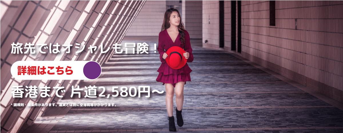 【大幅値下げ】香港エクスプレス「旅先ではオシャレも冒険!」セール開催!香港 ー 日本各都市(2,580円から) (7/2-8)