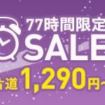 ピーチ「77時間限定セール」開催!(7/5-9) 大阪 (関西)  ー 香港など(2,990円から)