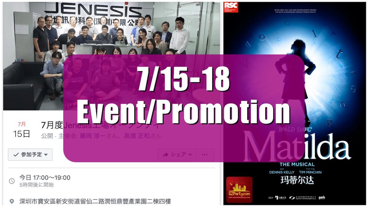 深センイベント/プロモーション情報!(7/15-18) 7月度JENESIS工場オープンデイ/ミュージカル「Matilda」など!
