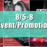 深センイベント/プロモーション情報!(8/5-8) Slush Shenzhen 2019/DJI ROBOMASTER/七夕情人节など!