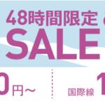 ピーチ「48時間限定セール」開催中! (8/21-23) (沖縄ー香港 : 4,190円から)