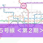 【News】深セン地下鉄5号線 <第2期>が9/28に開通!対象エリア「前海」は超重要地点!