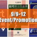 深センイベント/プロモーション情報!(9/9-12) Art SHENZHEN 艺术深圳/MUSIC & ART FESTIVAL 国际音乐节/Bar MOSAICなど!