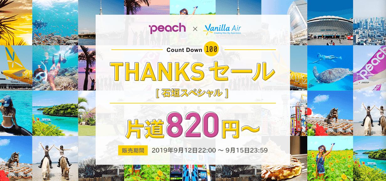ピーチ「THANKSセール」開催開始! (9/12-15) (沖縄ー香港 : 3,890円から)