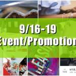 深センイベント/プロモーション情報!(9/16-19) JENESISオープンデイ/International Jewelry Fair/Treasure Photo Exhibition/Venice Raytour Hotelビュッフェなど!