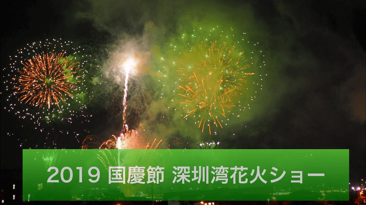 【2019 国慶節】建国70周年記念花火ショーが深圳湾にて開催予定!(10/1)