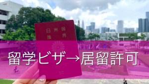 【2019年版】深圳大学ー留学ビザから居留許可書への切替・手続き方法は?