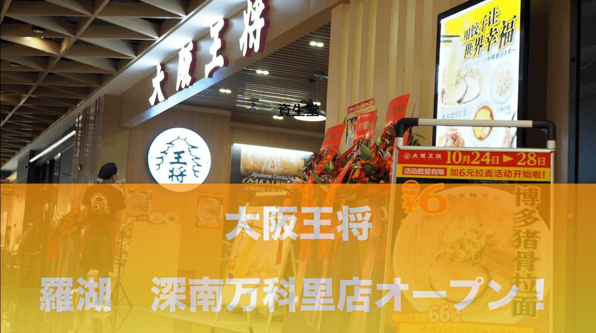 (2020/5/30 閉店)「大阪王将」羅湖 深南万科里店が新規オープン!