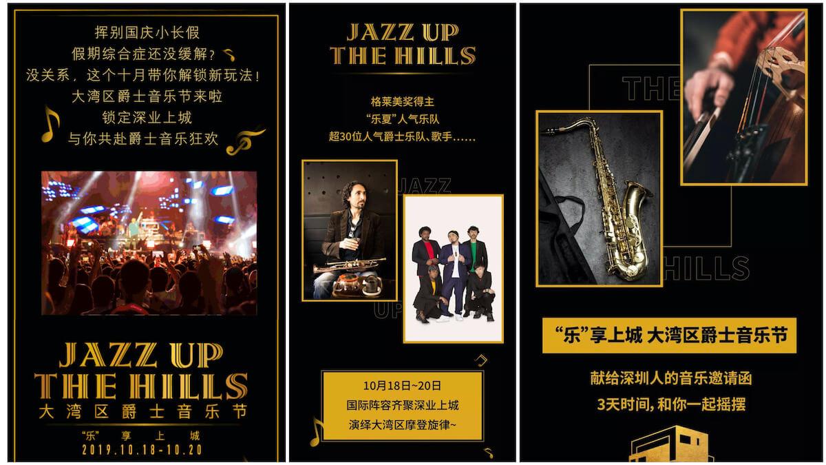 【イベント情報】「JAZZ UP THE HILLS」深セン福田 UpperHills LOFT(深业上城)にて開催!(10/18-20)