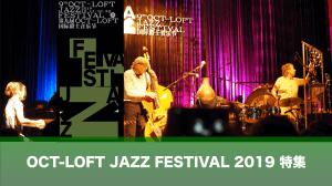 【チケットプレゼント】第9回 OCT-LOFT JAZZ FESTIVAL 2019 国际爵士音乐节 特集!