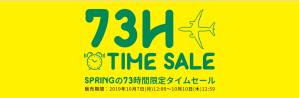 【春秋航空】「73H TIME SALE」開催中!名古屋ー深セン(1,999円〜)(10/7-10)