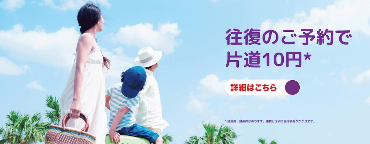 香港エクスプレス「往復のご予約で片道10円セール!」開催中!(10/14-)