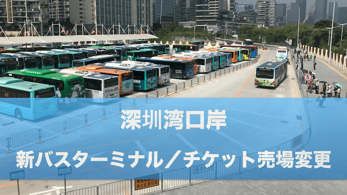 【News】深圳湾口岸がバスターミナル新設・チケット売り場も大移動 (10/21-)