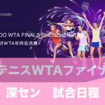 2019 資生堂「女子テニスWTAファイナルズ」深圳湾体育中心で開催!(10/27-11/3) チケット購入方法など