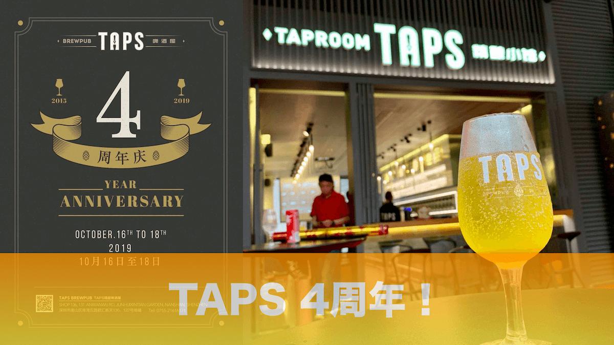深セン南山区の人気クラフトビールバー「TAPS」は4周年!「TAPS TAPROOM」も大盛況!