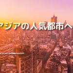 【香港エクスプレス】「香港経由でアジアの人気都市へ」セール開催中!香港 ー 日本各都市(2,380円から) (11/11-18)