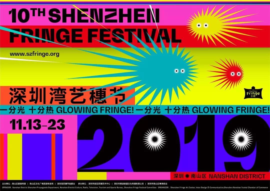 深センを代表する巨大なアートイベント「10th SHENZHEN FRINGE FESTIVAL 深圳湾艺穗节 2019」今週末まで開催中!(11/13-23)