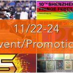 深センイベント/プロモーション情報!(11/22-24) Fringe Festival深圳湾艺穗节/International Art Fair/Football Plus Bionic Beer/居酒屋かすみ5周年記念など!