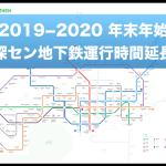 【2019-2020 年末年始】深セン地下鉄営業時間延長のお知らせ
