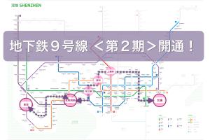【News】深セン地下鉄9号線 <第2期>がついに開通!南山エリアの動線を塗り替える!