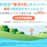 【春秋航空】「毎月9日」キャンペーン開催中!名古屋ー深セン(999円〜)(12/9-19)
