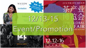 深センイベント/プロモーション情報!(12/13-15) Terrace 14周年記念パーティー/Global TEA FAIR/MASON ジュエリーサンプルセールなど!