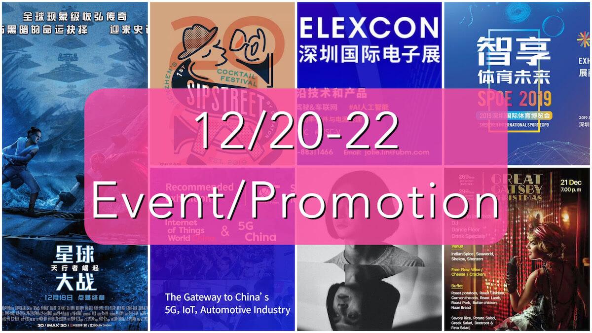 深センイベント/プロモーション情報!(12/20-22) STAR WARS/CURATOR カクテルフェスティバル/OIL CLUB/LANGUAGE MIXなど!