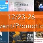 深センイベント/プロモーション情報!(12/23-26)  深圳森林音楽会/Juice Baby Cafe/Shangri-La Hotel/深圳湾万象城 Fantastic Dalí/Book Exchangeなど!