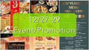 深センイベント/プロモーション情報!(12/27-29) 水围美食文化节フードフェスティバル/各レストラン年末年始特別メニューなど!