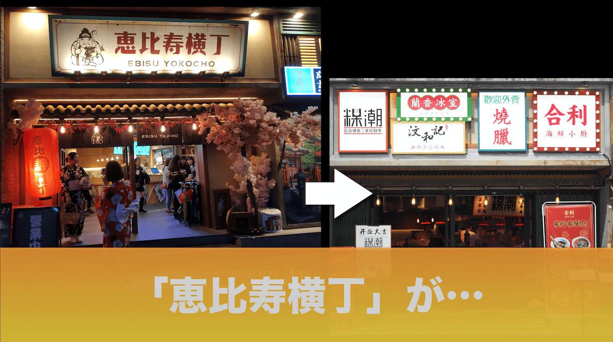 【悲報】深セン福田の日本食街「恵比寿横丁」が「香港美食街」に大改造…