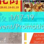 深センイベント/プロモーション情報!(1/17-19) OCT-LOFT Creative Market/PANDORA PARTIES PAJAMA PARTY/BRASS MARKET/平山郁夫シルクロード美術館コレクションなど!