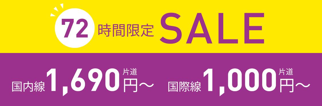 ピーチ「72時間限定 SALE」開催中! (1/29-2/1) 大阪ー香港 : 2,690円から!