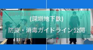 【新型コロナウイルス肺炎】深セン地下鉄内の消毒頻度は?防疫・消毒ガイドライン公開