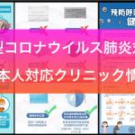 (4/6 更新)【新型コロナウイルス肺炎】最新情報と予防策・日本人対応クリニック情報