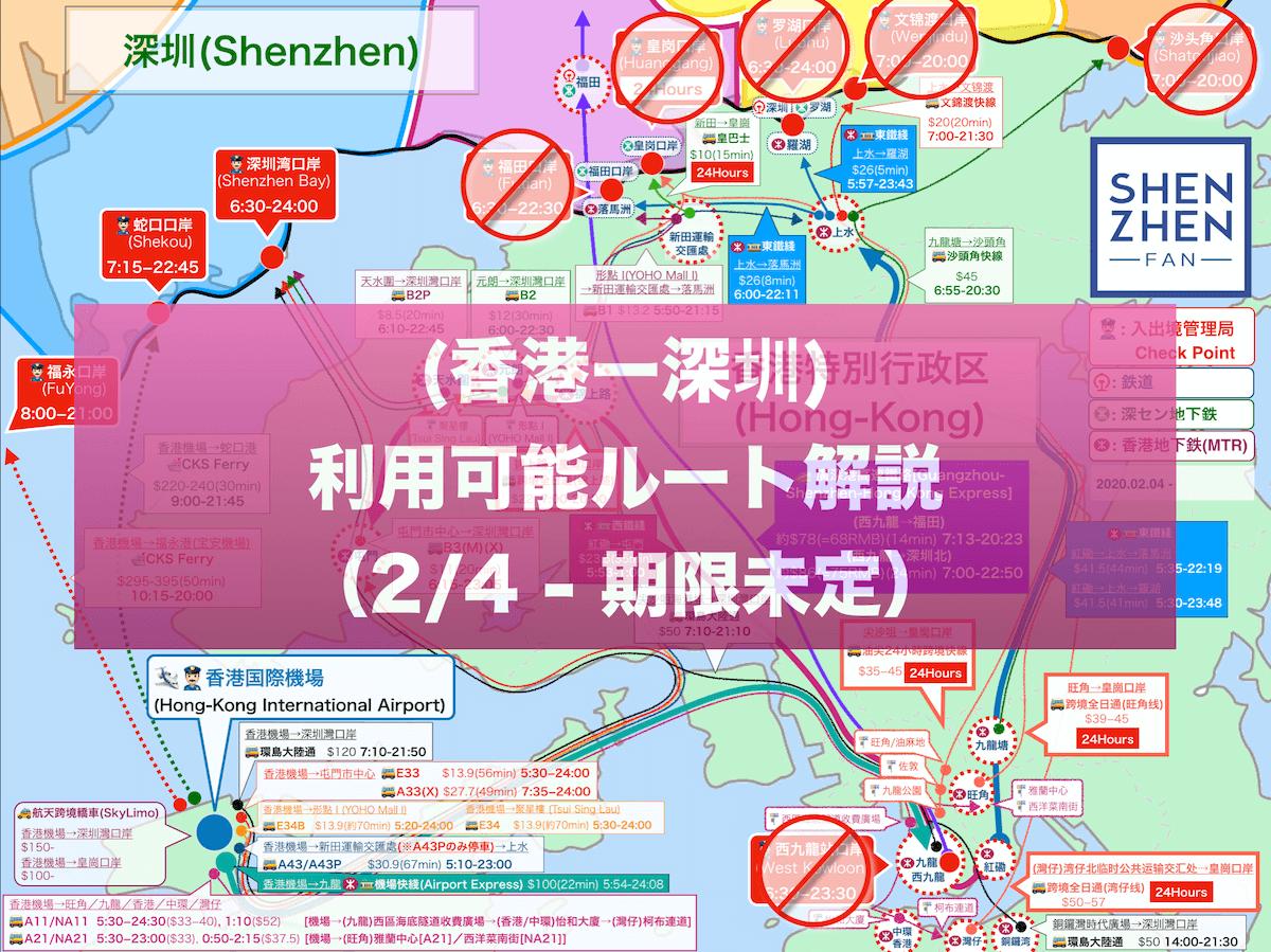 (2/29 更新)【2020年2月版】 <深センー香港> ボーダー封鎖拡大後のアクセス方法解説