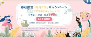 【春秋航空】「毎月9日」キャンペーン開催中!名古屋ー深セン(1,540円〜)(2/9-19)