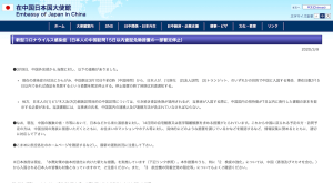 日本人の中国訪問15日以内査証免除措置の一部暫定停止 (3/10-)
