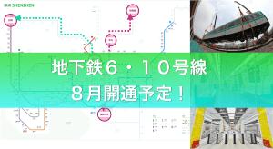 ついにHuawei駅が誕生!深セン地下鉄 6・10号線が8月開業予定!