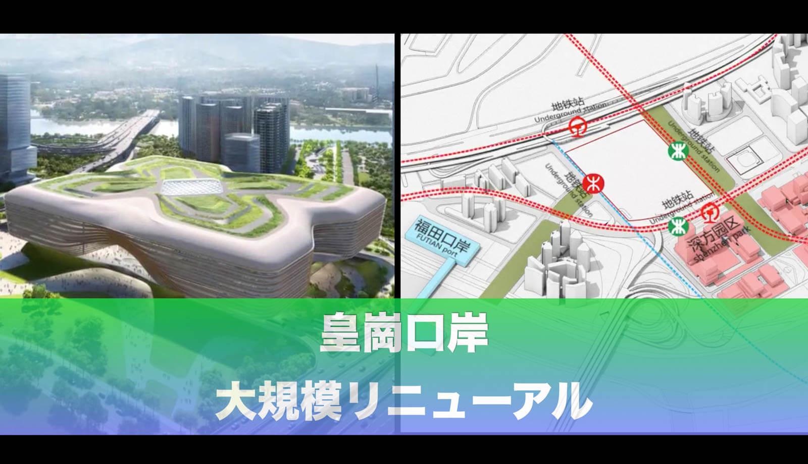 【皇崗口岸】大規模リニューアル工事開始:深圳地下鉄/香港MTRも拡張して接続へ!