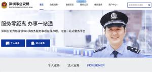 【2020年版】深センでの外国人工作許可・居留許可・各種証書申請方法最新ガイド
