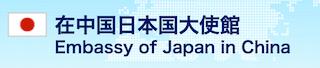 """""""在中国日本国大使館"""""""
