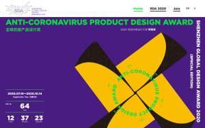 深セン国際デザインアワード2020 特別版「抗コロナウイルス製品アワード」エントリー開始!(10/14まで)