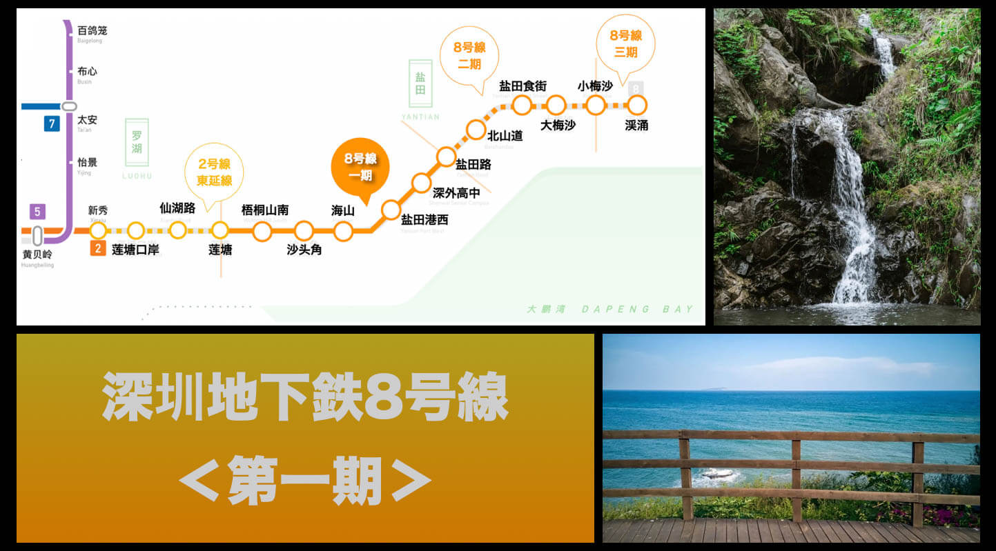 【深セン地下鉄8号線】<第一期>10月28日開通ー塩田区初の地下鉄路線に!