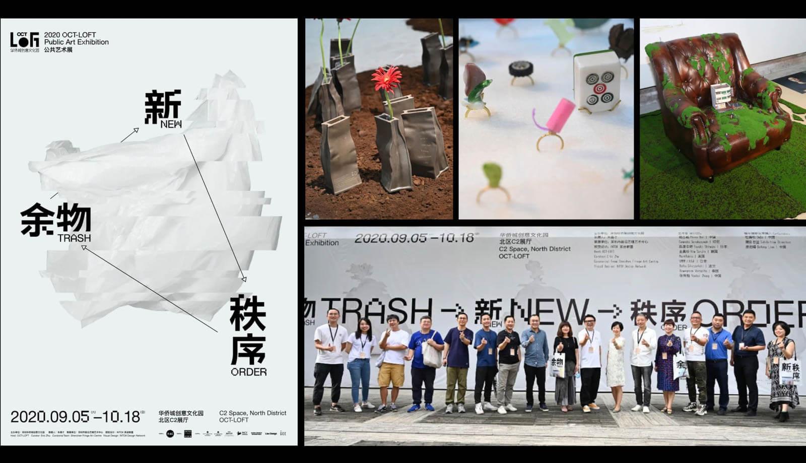 【OCT-LOFT】2020 Public Art Exhibition「余物新秩序 Trash New Order」開催中!(9/5-10/18)