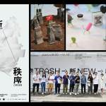 【OCT-LOFT】2020 Public Art Exhibition「余物新秩序 Trash New Order」開催中!(9/5-10/18)